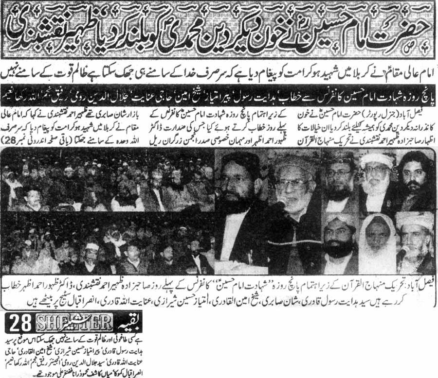 Minhaj-ul-Quran  Print Media CoverageDaily Sheltar Faisalabad