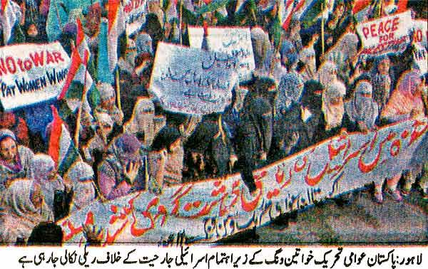 Minhaj-ul-Quran  Print Media Coverage Daily Leader Back Page