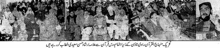تحریک منہاج القرآن Minhaj-ul-Quran  Print Media Coverage پرنٹ میڈیا کوریج Daily Jinnah Page: 6