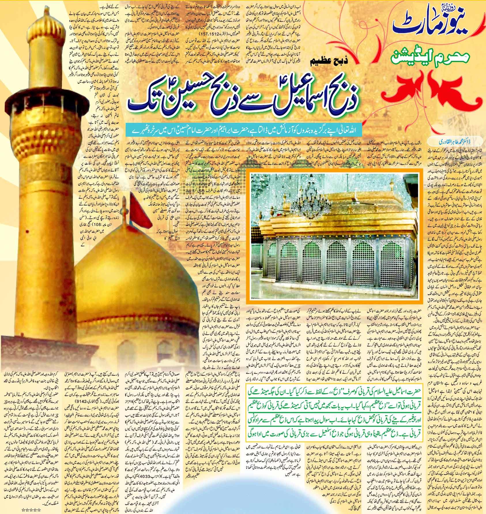 Minhaj-ul-Quran  Print Media Coverage Daily News Mart