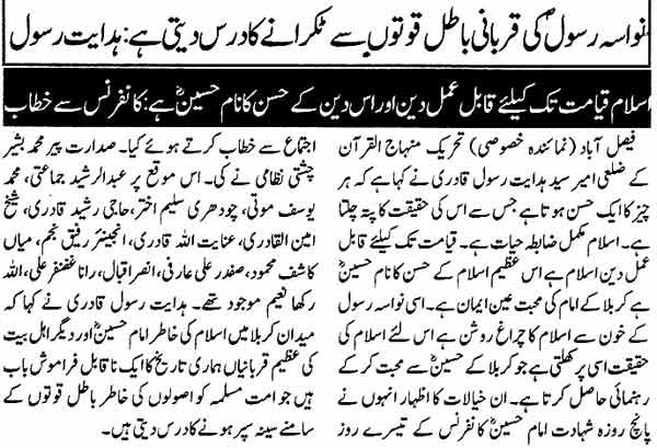 Minhaj-ul-Quran  Print Media Coverage Daily Nawa-i-Waqt Faisal Abad