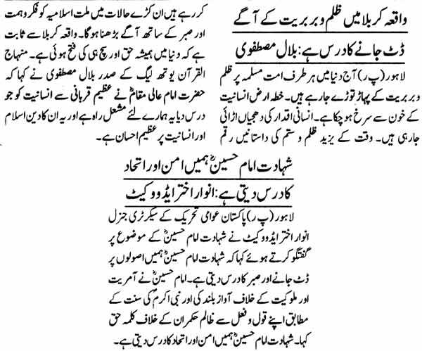 Minhaj-ul-Quran  Print Media CoverageDaily Nawa-i-Waqt Page: 9