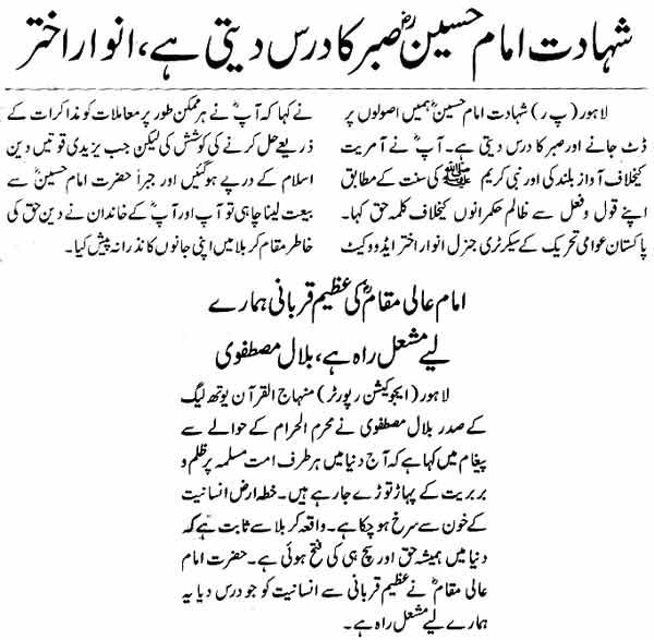 Minhaj-ul-Quran  Print Media CoverageDaily Waqt Page: 3+2