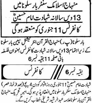Minhaj-ul-Quran  Print Media CoverageDaily Khabrain Page: 3