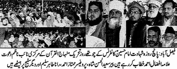 Minhaj-ul-Quran  Print Media CoverageDaily Express Faisal Abad