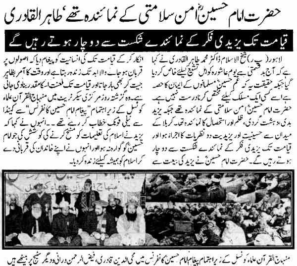 Minhaj-ul-Quran  Print Media CoverageDialy Din Page: 2