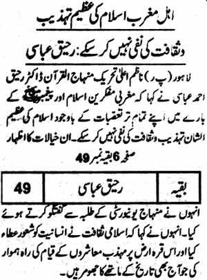 Minhaj-ul-Quran  Print Media Coverage Daily Jang Page: 6