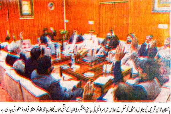 Minhaj-ul-Quran  Print Media CoverageDaily Muasaawat Back Page