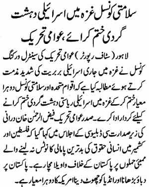 Minhaj-ul-Quran  Print Media CoverageDaily Waqt Page:3
