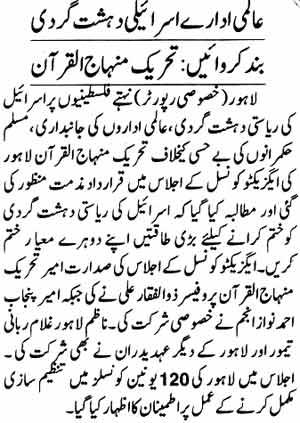 Minhaj-ul-Quran  Print Media CoverageDaily Nawa-e-Waqt Page: 2