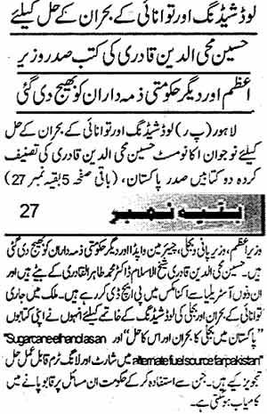 Minhaj-ul-Quran  Print Media CoverageDaily Asas Last Page