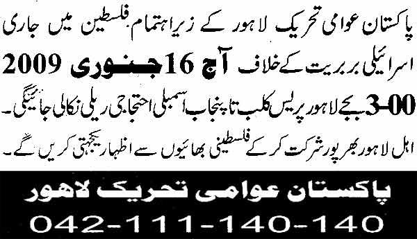 Minhaj-ul-Quran  Print Media CoverageDaily Jang Page:4