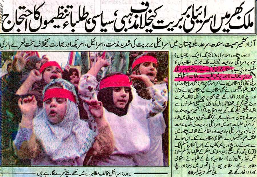 Minhaj-ul-Quran  Print Media CoverageDaily Insaf Front Page