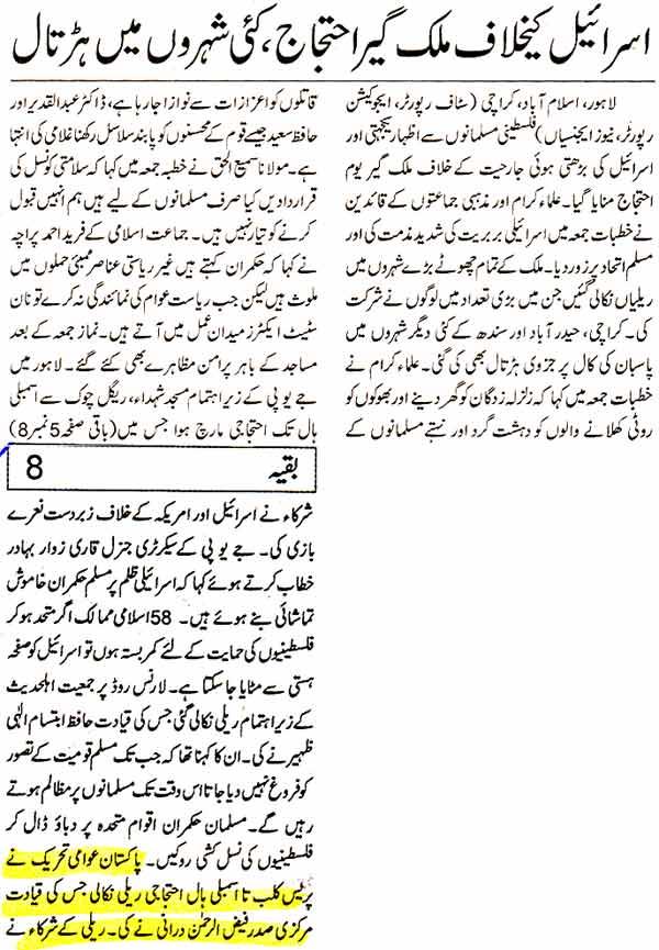 Minhaj-ul-Quran  Print Media CoverageDaily Waqt Front Page