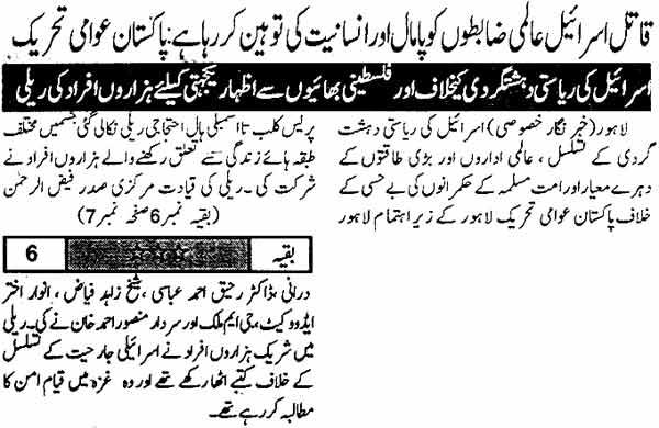 Minhaj-ul-Quran  Print Media CoverageDaily Muasaat Last Page