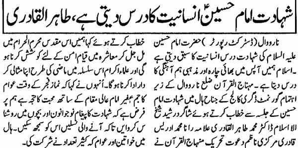 تحریک منہاج القرآن Minhaj-ul-Quran  Print Media Coverage پرنٹ میڈیا کوریج Daily Leader Page: 2
