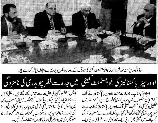 Minhaj-ul-Quran  Print Media CoverageUrdu News Arab
