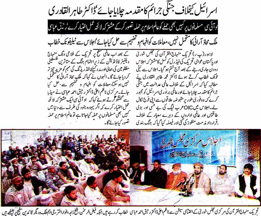 Minhaj-ul-Quran  Print Media CoverageDaily Din Page: 2