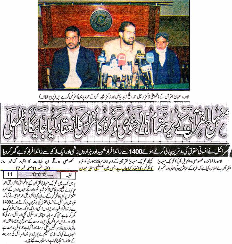 Minhaj-ul-Quran  Print Media CoverageDaily Muaswaat Back Page
