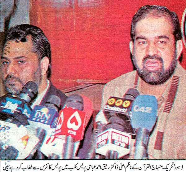 تحریک منہاج القرآن Minhaj-ul-Quran  Print Media Coverage پرنٹ میڈیا کوریج Daily Sahafat Back Page
