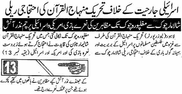 تحریک منہاج القرآن Minhaj-ul-Quran  Print Media Coverage پرنٹ میڈیا کوریج Daily Jurat Back Page