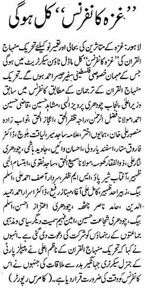 Minhaj-ul-Quran  Print Media CoverageDaily Ajjkal Page: 6