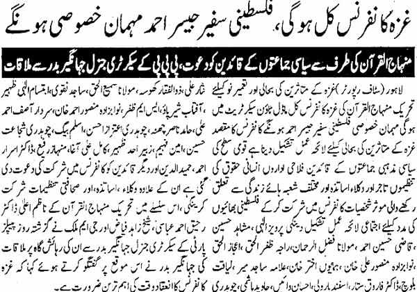 Minhaj-ul-Quran  Print Media CoverageDaily Musawaat Page:2
