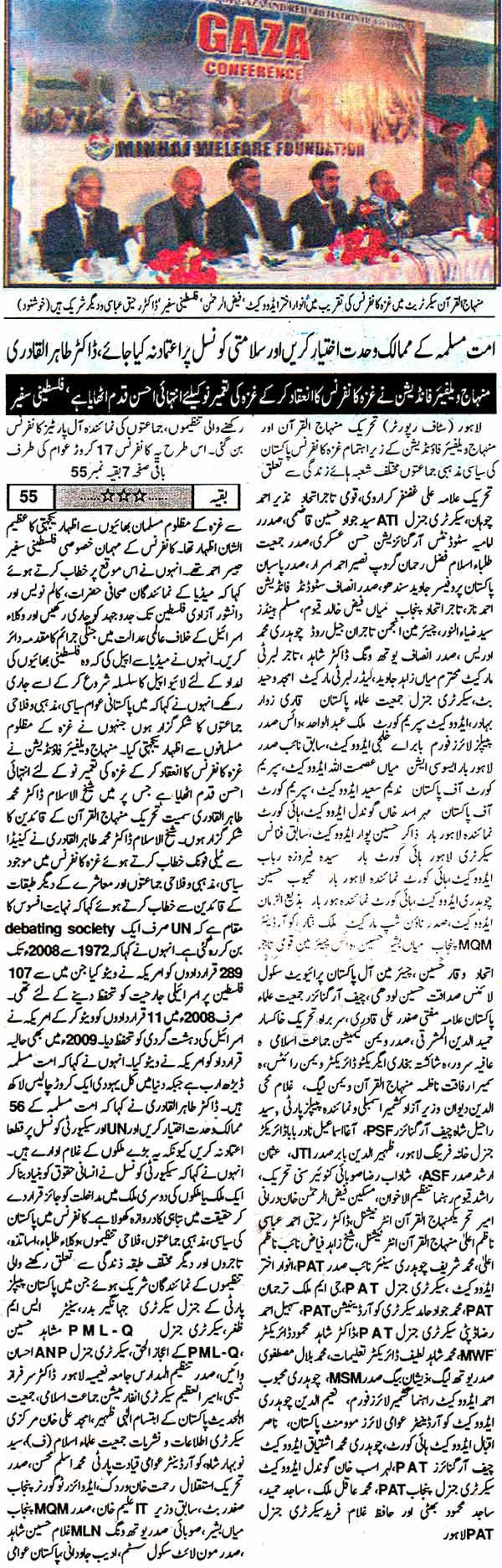 Minhaj-ul-Quran  Print Media CoverageDaily Muasawaat Front Page