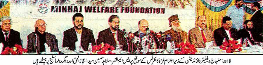 Minhaj-ul-Quran  Print Media CoverageDaily Sahafat Front Page