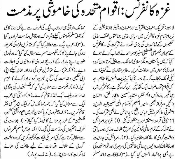 Minhaj-ul-Quran  Print Media CoverageDaily Ajjkal Page: 2