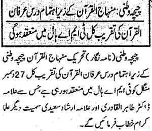 تحریک منہاج القرآن Minhaj-ul-Quran  Print Media Coverage پرنٹ میڈیا کوریج Daily Islam Page: 3
