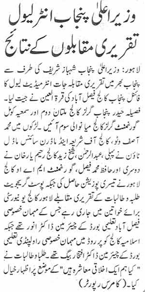 Minhaj-ul-Quran  Print Media CoverageDaily Aaj Kal Page: 2