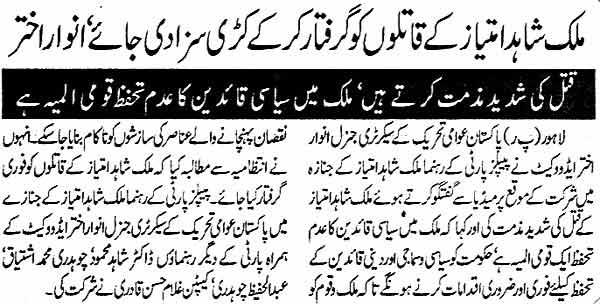 تحریک منہاج القرآن Minhaj-ul-Quran  Print Media Coverage پرنٹ میڈیا کوریج Daily Ausaf Page: 2