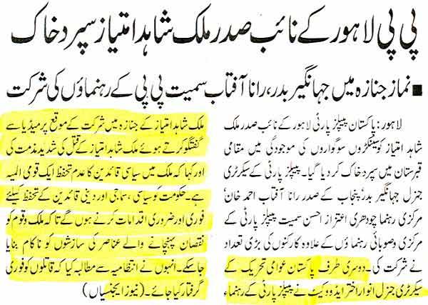 Minhaj-ul-Quran  Print Media CoverageDaily Ajjkal Page: 3