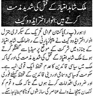 Minhaj-ul-Quran  Print Media CoverageDaily Khabrain Page: 12