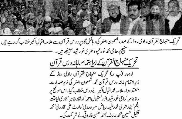 تحریک منہاج القرآن Minhaj-ul-Quran  Print Media Coverage پرنٹ میڈیا کوریج Daily Khabrain Page: 12