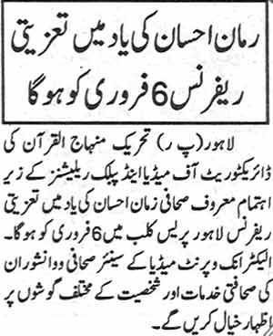 تحریک منہاج القرآن Minhaj-ul-Quran  Print Media Coverage پرنٹ میڈیا کوریج Daily Leader Page: 3