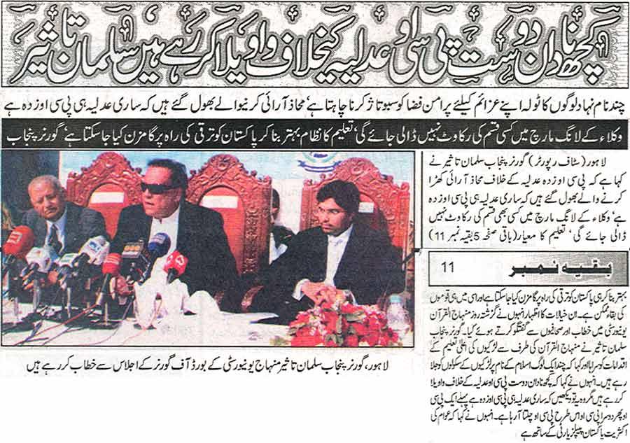 Minhaj-ul-Quran  Print Media CoverageDaily Asas Front Page