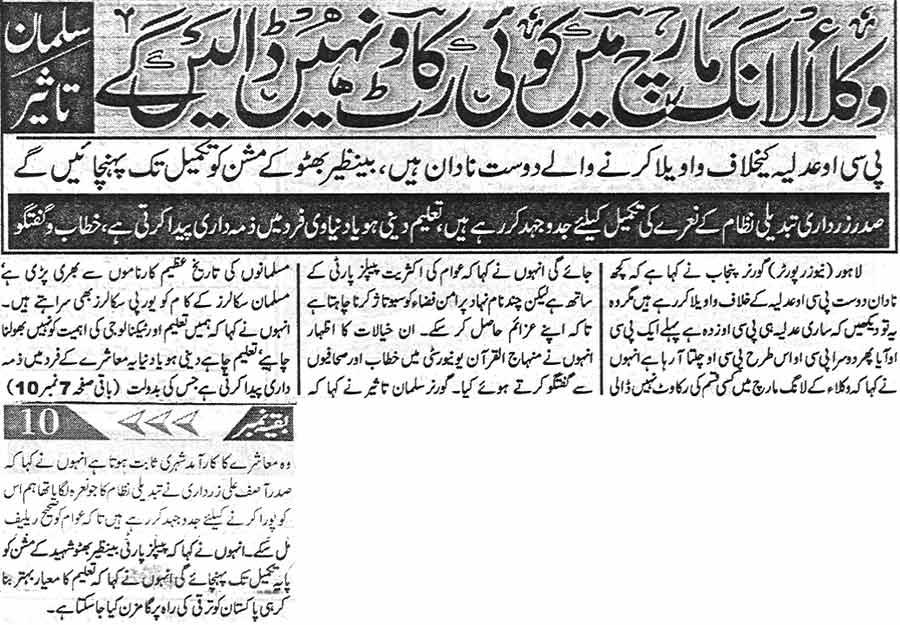 Minhaj-ul-Quran  Print Media CoverageDaily Islam Front Page