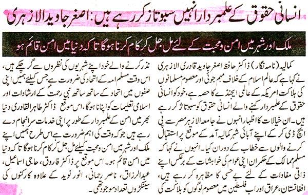 Minhaj-ul-Quran  Print Media CoverageDaily Jnag Page: 2