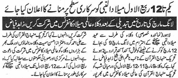 Minhaj-ul-Quran  Print Media CoverageDaily Pakistan Page: 2
