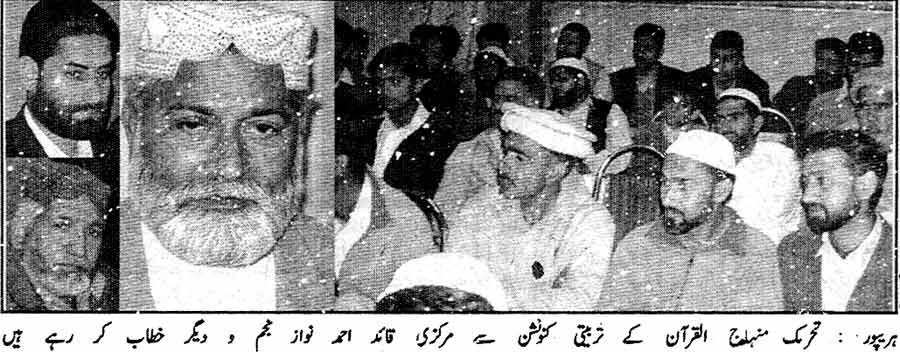 Minhaj-ul-Quran  Print Media CoverageDaily Akbar Abbottabad