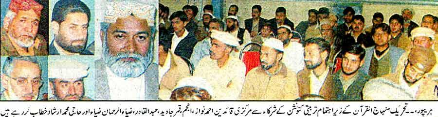 Minhaj-ul-Quran  Print Media CoverageThe Daily Shamad Abbottabad