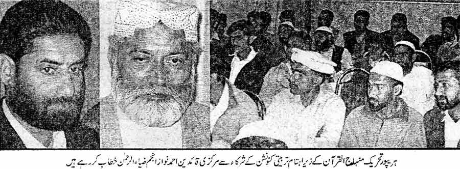 Minhaj-ul-Quran  Print Media CoverageDaily Sarhad News Abbottabad