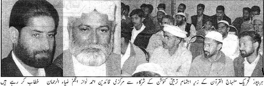 Minhaj-ul-Quran  Print Media CoverageThe Daily Hazara News Mansehra