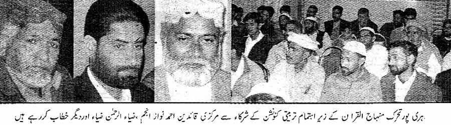 Minhaj-ul-Quran  Print Media CoverageThe Daily Mahasib Abbottabad