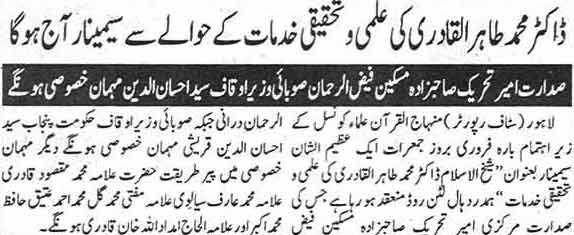 Minhaj-ul-Quran  Print Media CoverageDaily Musawat Page: 2