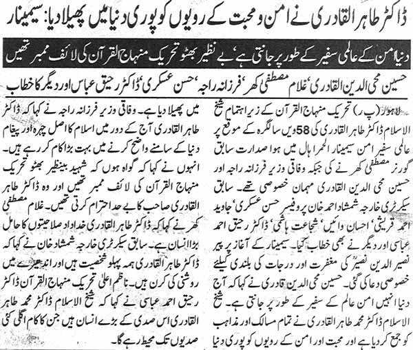 Minhaj-ul-Quran  Print Media CoverageDaily Nawa i Waqt Page: 2