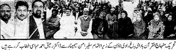Minhaj-ul-Quran  Print Media CoverageDaily Din Page: 3