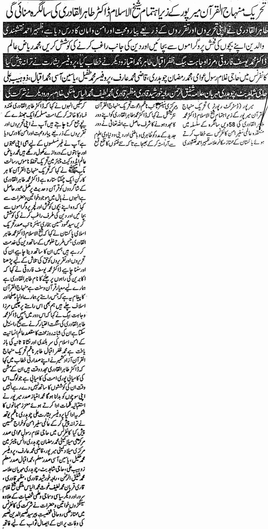 Minhaj-ul-Quran  Print Media CoverageDaily Jazba